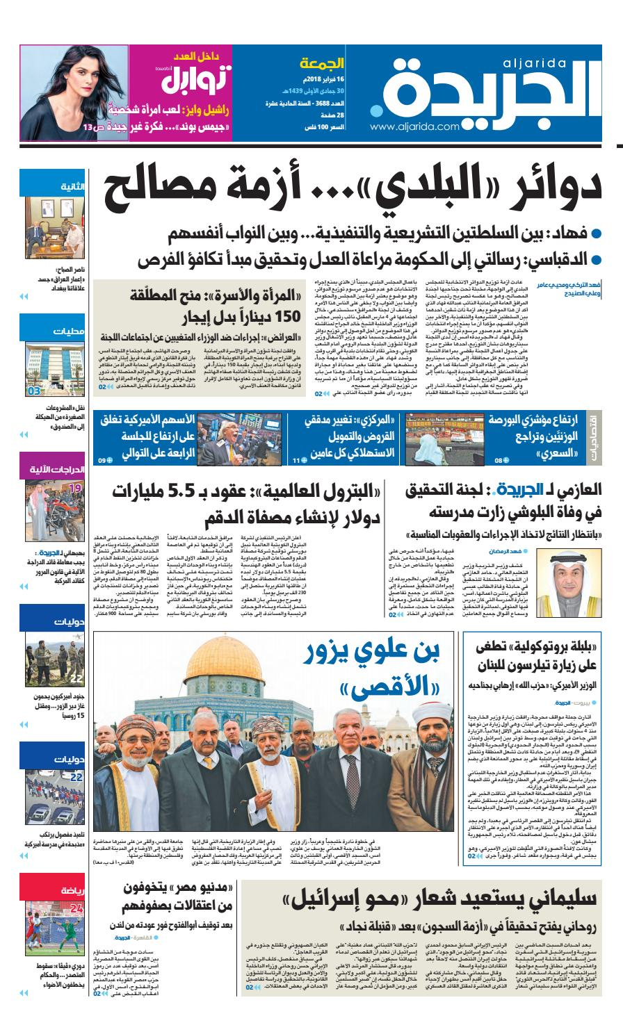 965b473822a32 عدد الجريدة الجمعة 16 فبراير 2018 by Aljarida Newspaper - issuu