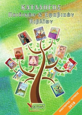 913c17e3b86 Κατάλογος παιδικών & εφηβικών βιβλίων - 2018 Α' Εξάμηνο