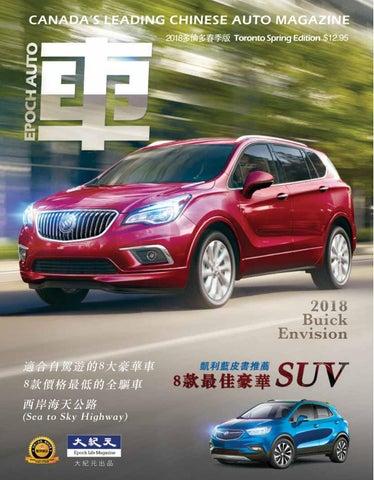 2018 Epoch Auto Magazine Toronto Spring By Epoch Magazine Issuu