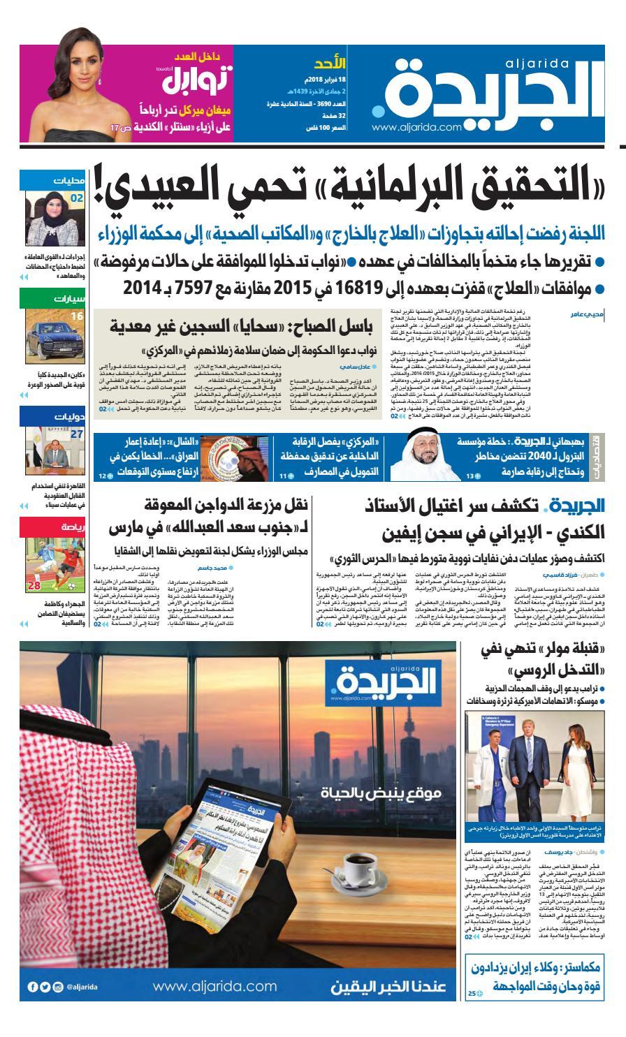 524190da4 عدد الجريدة الأحد 18 فبراير 2018 by Aljarida Newspaper - issuu