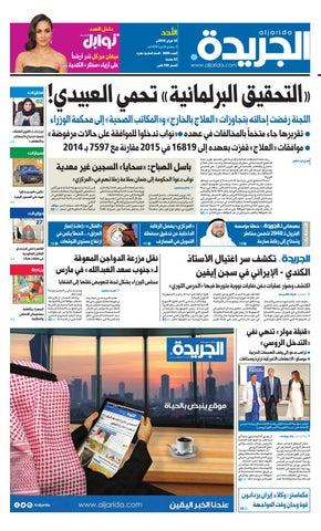 7bc84431dab3e عدد الجريدة الأحد 18 فبراير 2018 by Aljarida Newspaper - issuu
