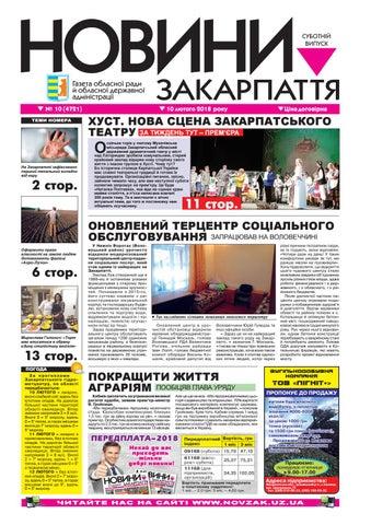 Novini 10 02 2018 № 10 (4721) by Новини Закарпаття - issuu 6db7aef15725b