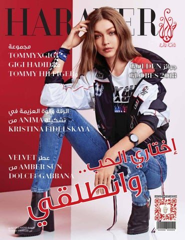 fb701fa64 Harayer December 2017 by Harayer Magazine - issuu