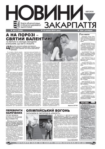 Novini 13 02 2018 № 11 (4722) by Новини Закарпаття - issuu 021269ba40520