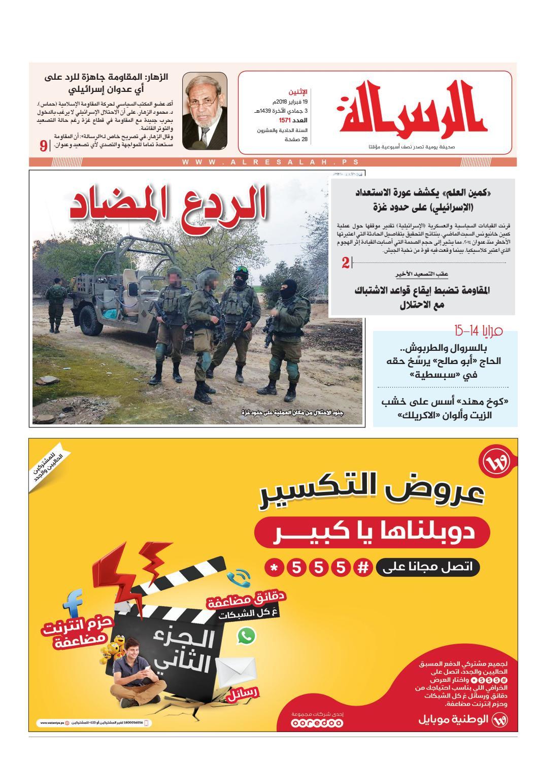 29f023925149a 1571 by صحيفة الرسالة - issuu