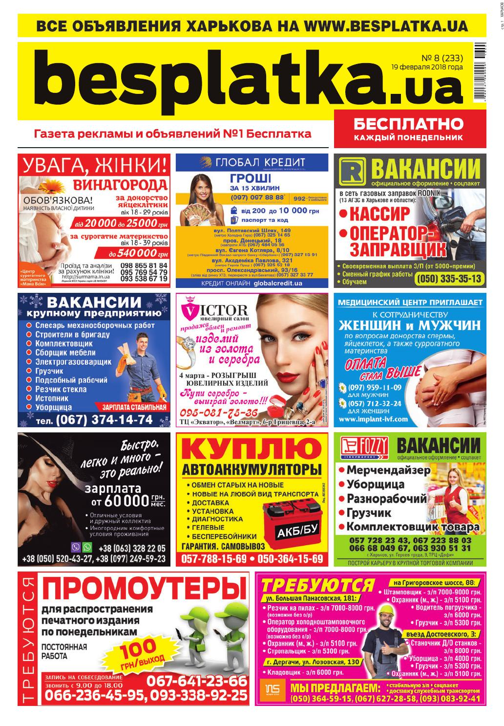 b3fa94b688e3 Besplatka  8 Харьков by besplatka ukraine - issuu