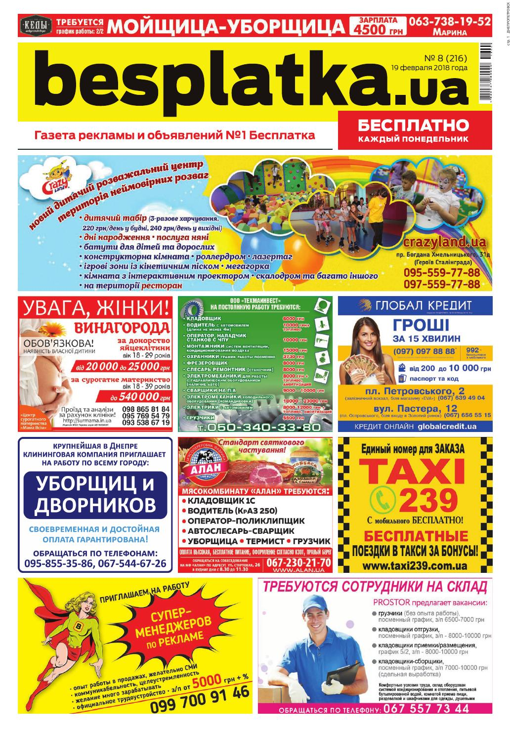 7c49ced08100 Besplatka  8 Днепр by besplatka ukraine - issuu