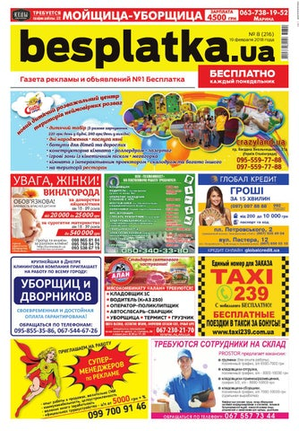 18b1befd Besplatka #8 Днепр by besplatka ukraine - issuu
