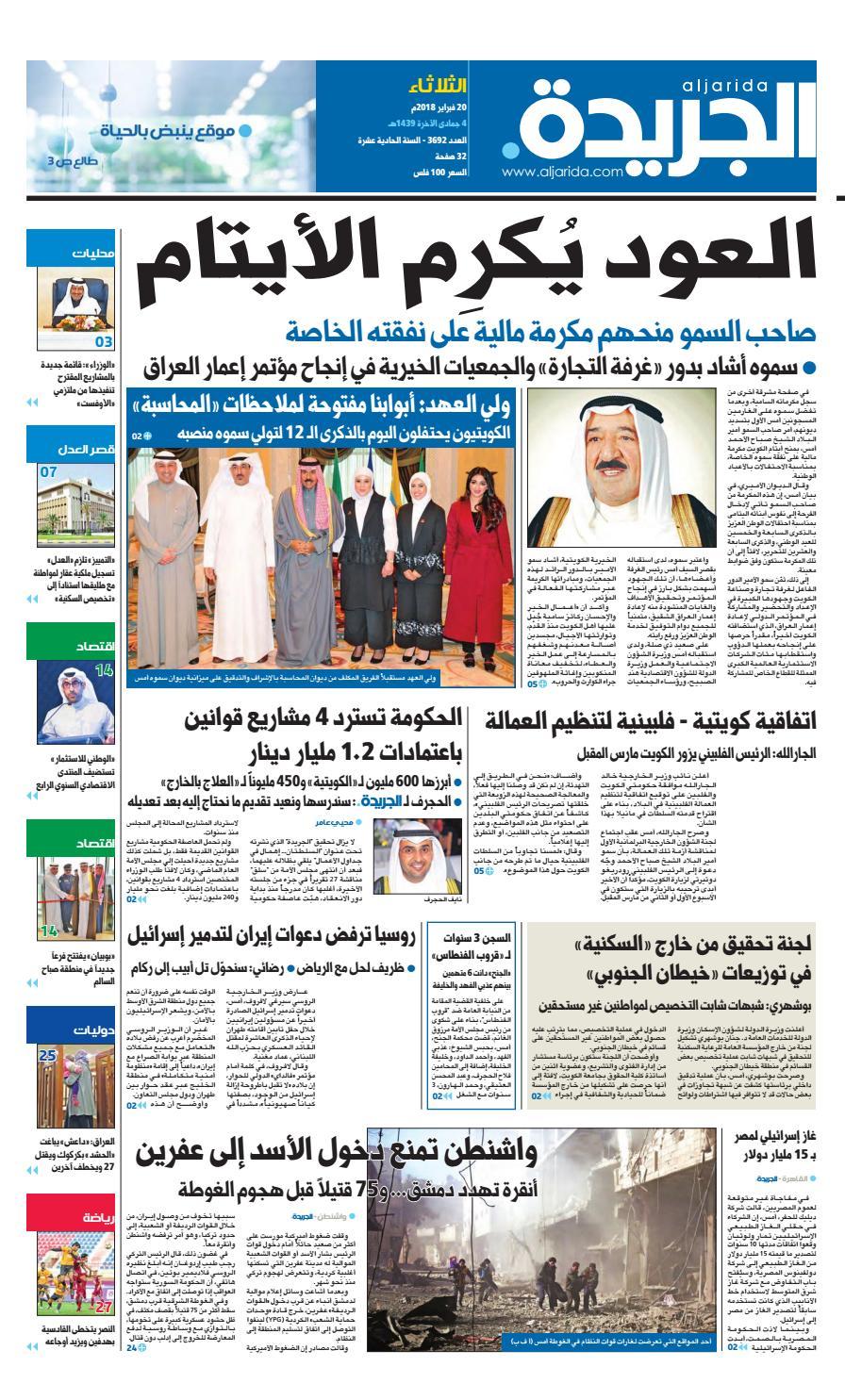 d574ec2d7 عدد الجريدة الثلاثاء 20 فبراير 2018 by Aljarida Newspaper - issuu