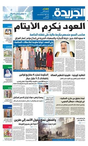 390cc8779849a عدد الجريدة الثلاثاء 20 فبراير 2018 by Aljarida Newspaper - issuu