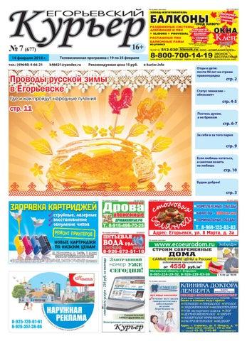 Курьер 7 от 14 февраля 2018 г. by Егорьевский КУРЬЕР - issuu 47e3057efdc