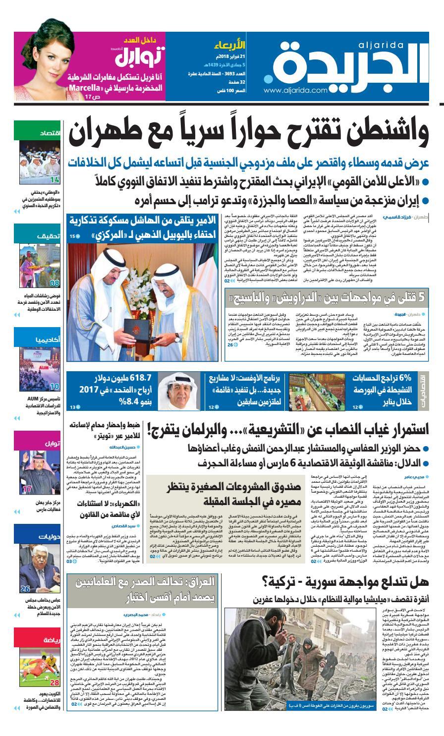 deeaba9c5 عدد الجريدة الأربعاء 21 فبراير 2018 by Aljarida Newspaper - issuu
