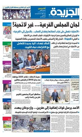 653ebca94 عدد الجريدة الخميس 22 فبراير 2018 by Aljarida Newspaper - issuu