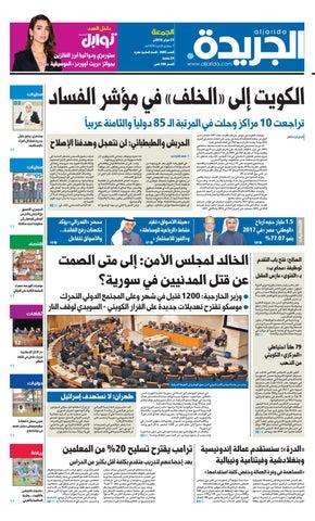 bc835883a عدد الجريدة الثلاثاء 6 فبراير 2018 by Aljarida Newspaper - issuu