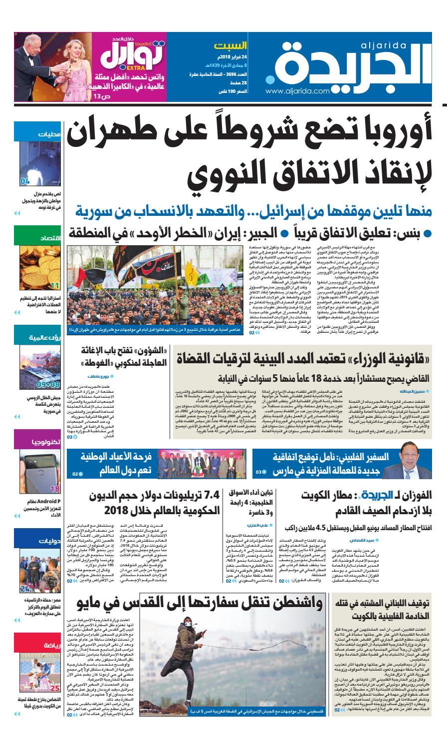 f45728167 عدد الجريدة السبت 24 فبراير 2018 by Aljarida Newspaper - issuu