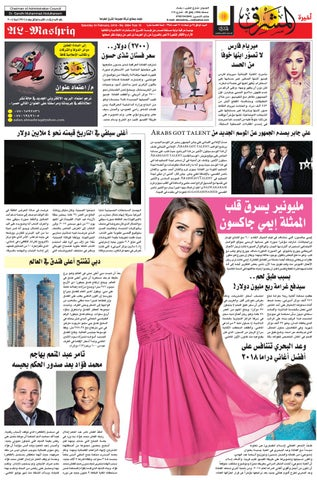 bcad26a07866f 3984 AlmashriqNews by Al Mashriq Newspaper - issuu