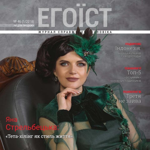 Egoist 46(1)2018 web by Egoist Magazine - issuu e8e69e0b4078b
