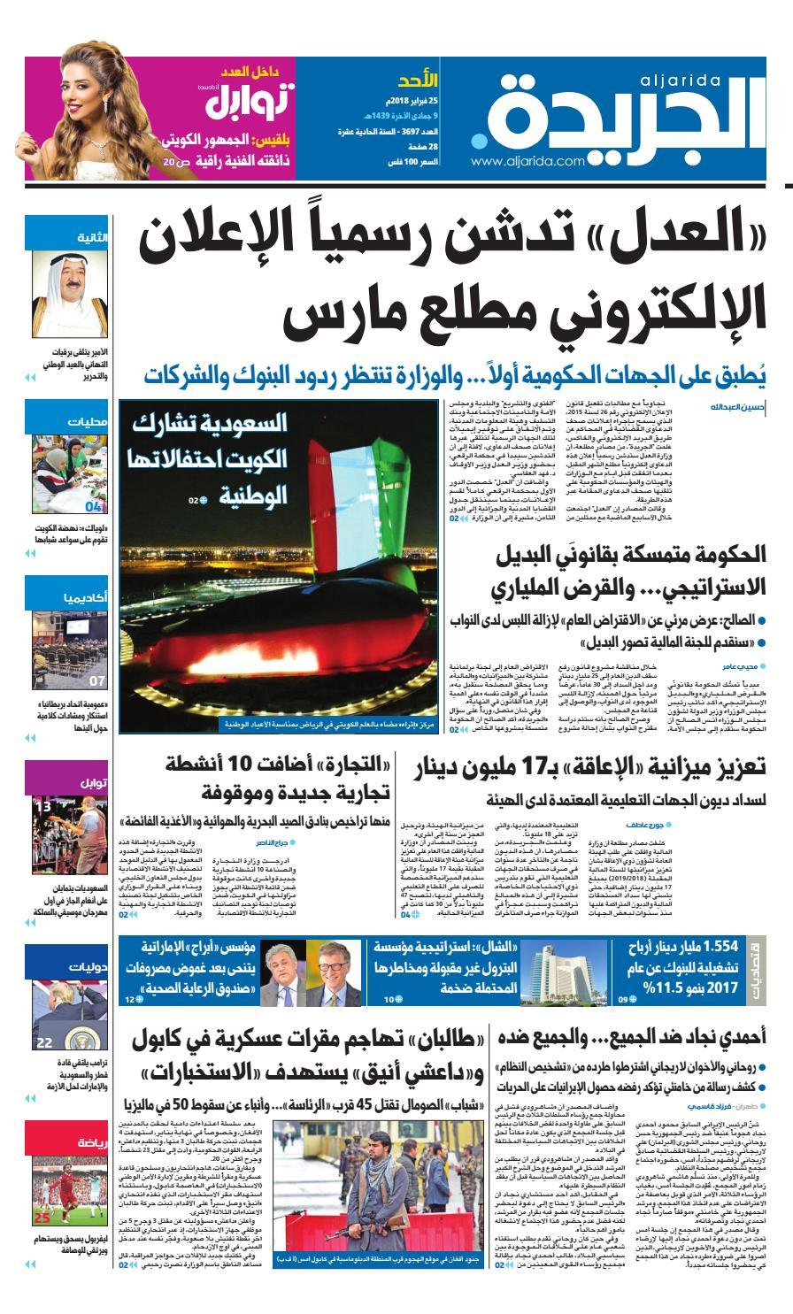 05cea0690 عدد الجريدة الأحد 25 فبراير 2018 by Aljarida Newspaper - issuu
