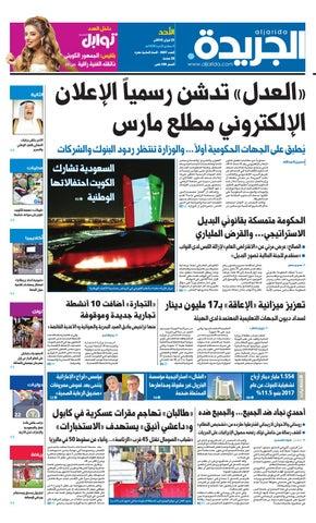 61a83a869 عدد الجريدة الأحد 25 فبراير 2018 by Aljarida Newspaper - issuu