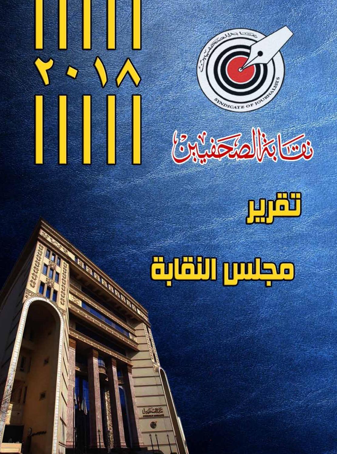7d1bee184 2201825152918907 تقرير مجلس نقابة الصحفيين 2018 by اليوم السابع - issuu