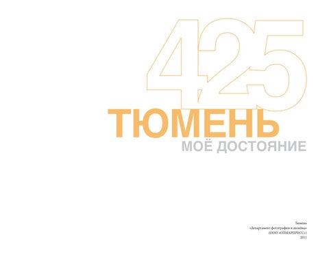 Тюмень. Моё достояние by Департамент фотографии и дизайна - issuu 8d79c812b23