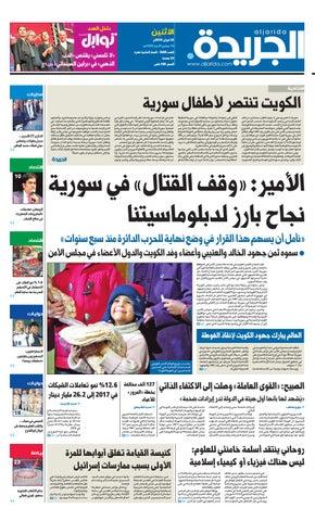 870d09398e2a3 عدد الجريدة الأثنين 26 فبراير 2018 by Aljarida Newspaper - issuu