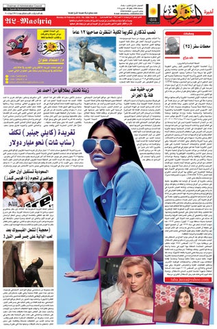64eebf59bd451 3986 AlmashriqNews by Al Mashriq Newspaper - issuu