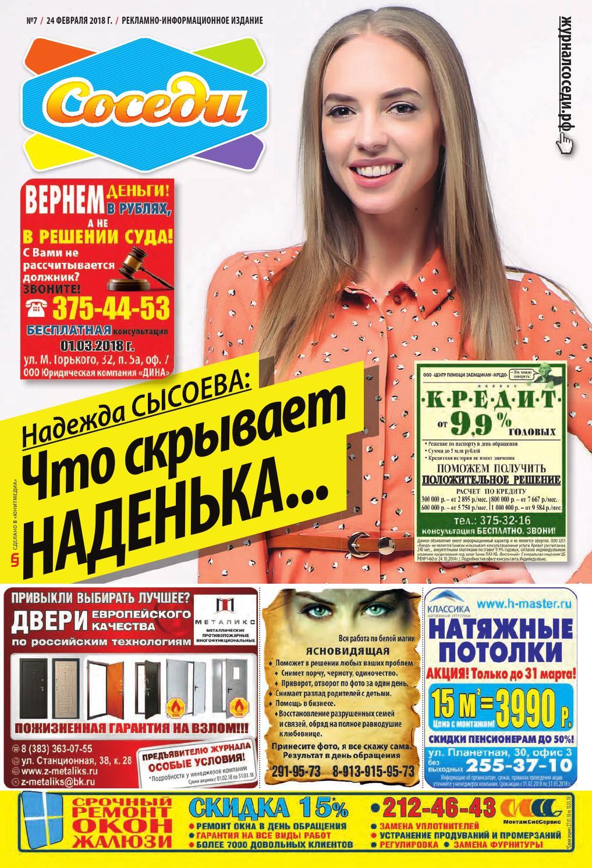 Sosedi 07 okrug1 all by Соседи - issuu