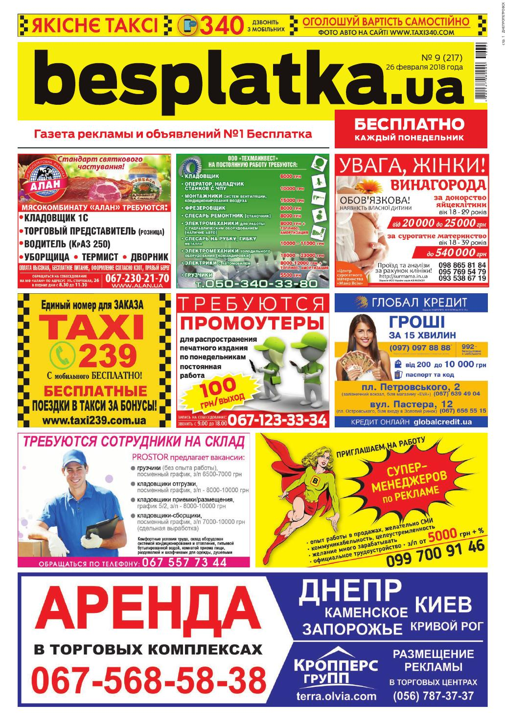 Besplatka  9 Днепр by besplatka ukraine - issuu 45cc7a5c1b5
