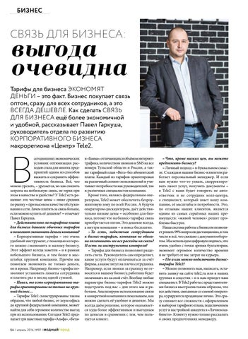8e2ee50e103d Модный город №81  Апрель 2016 by Газета