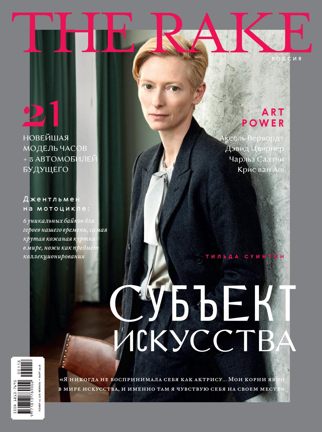 9d4b2f50f70d The Rake magazine Russian edition 24 issue by The Rake - issuu