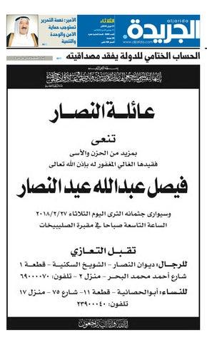 eab6a57b1 عدد الجريدة الثلاثاء 6 فبراير 2018 by Aljarida Newspaper - issuu