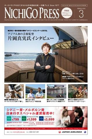 902502a00d NichigoPress (NAT) Mar.2018 by NichigoPress - issuu
