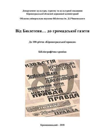 Від Бюлетеня… до громадської газети by Библиотека Чижевского - issuu 6bbba03345f62