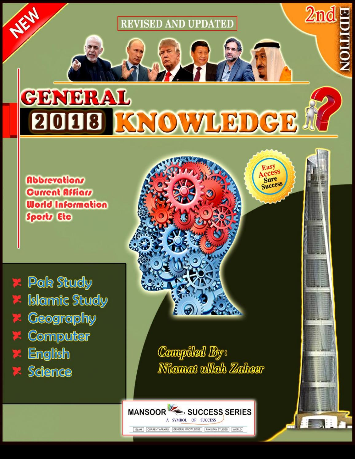 General knowledge 2018 revised and updated gcaol com by