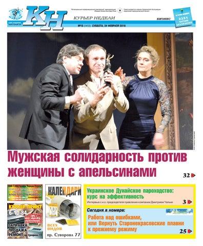 КН №15 за 24 февраля by Издательский дом