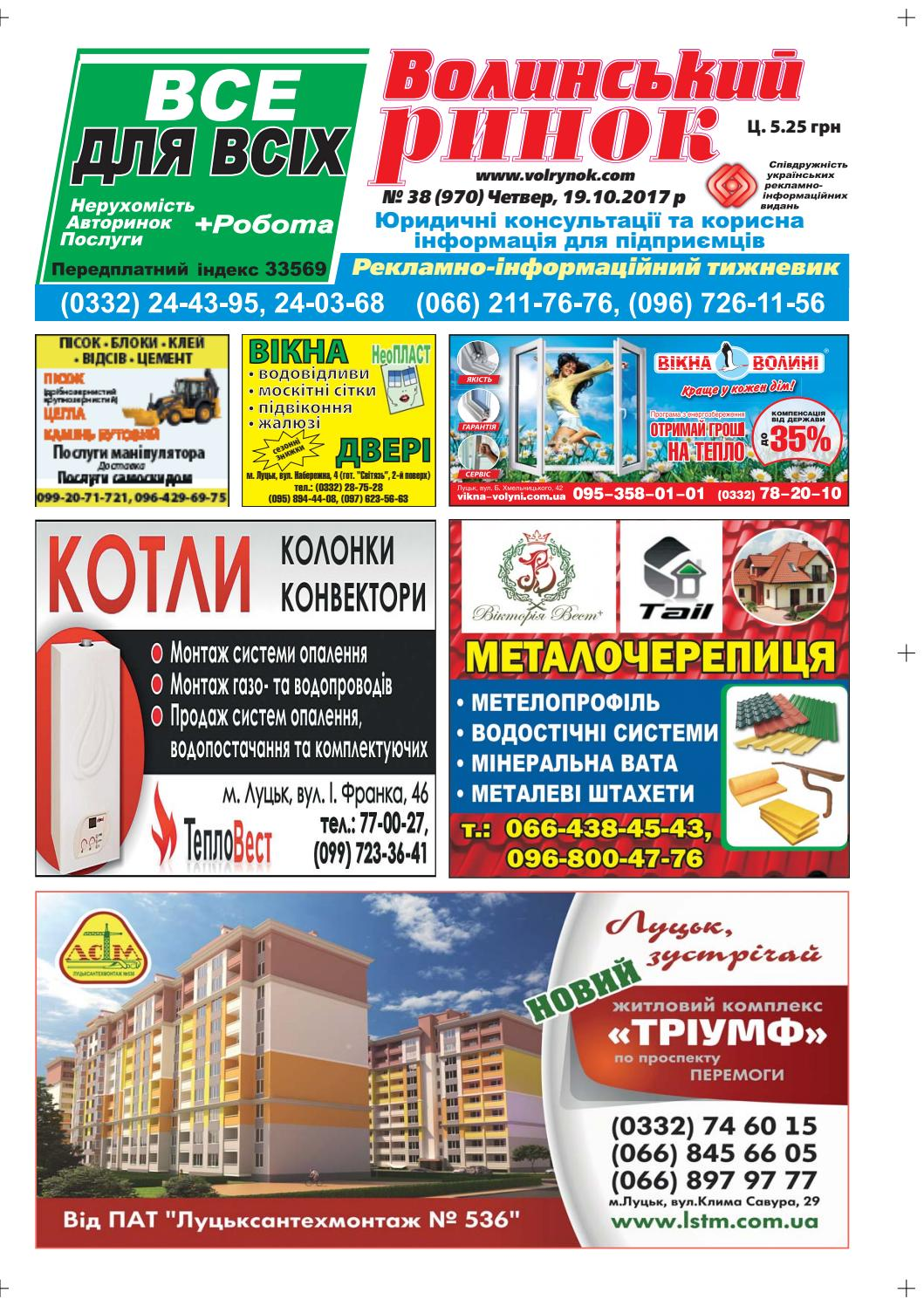 №38 19 10 2017 by volrynok - issuu cfb455f961e4d