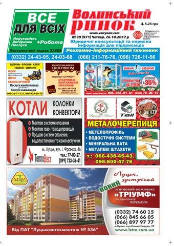 №39 26 10 2017 by volrynok - issuu d32d0d386c4ec