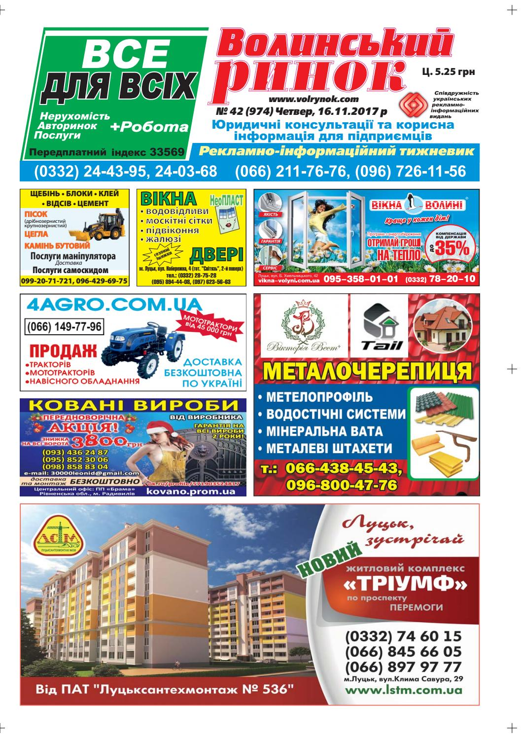 №42 16 11 2017 by volrynok - issuu fca4b01abc458