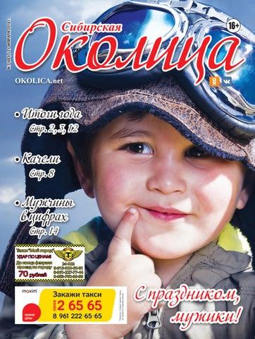 07 okolica by Sibirskaya okolica - issuu 123cc6571f0