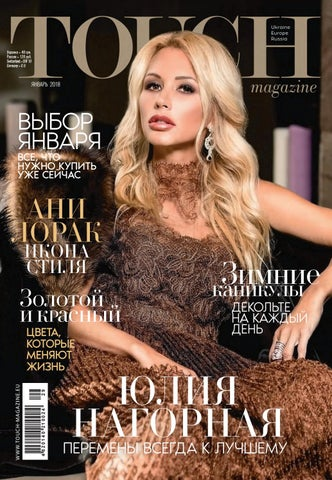 c542fe2c05c991a Touch january 2018 by Nastya Boiko - issuu