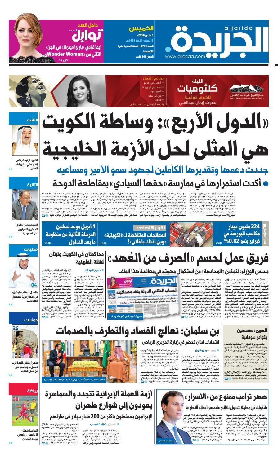 5c811c8d6dc21 عدد الجريدة الخميس 01 مارس 2018 by Aljarida Newspaper - issuu