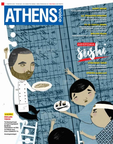 12294395251 Athens Voice 648 by Athens Voice - issuu
