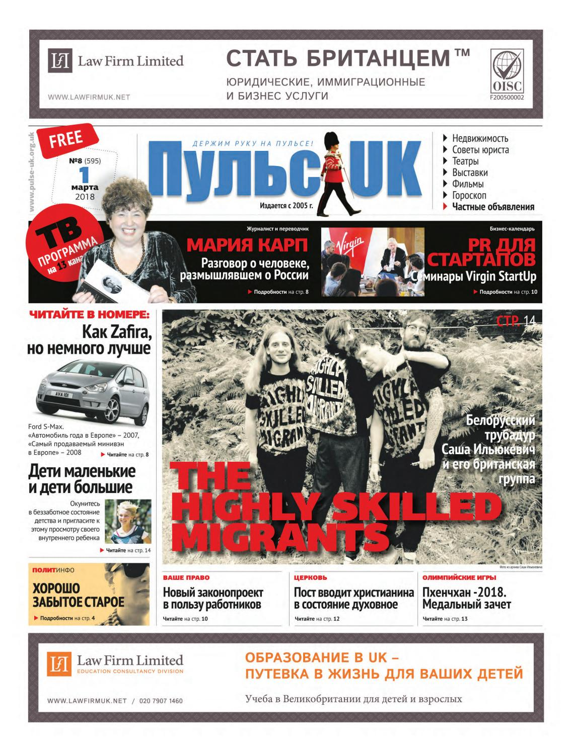 Манчестер юнайтед вест бромвич 11 марта
