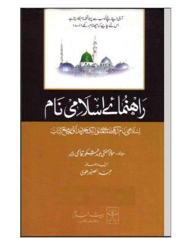 9947faf09 Marhaba Arabic by Hilary Bainbridge - issuu