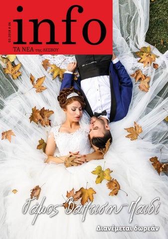 7169e7e8e900 info Wedding 2018 by Τα Νέα της Λέσβου - issuu