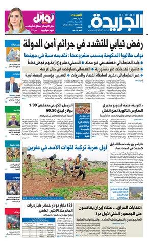f8822f0a0 عدد الجريدة السبت 03 مارس 2018 by Aljarida Newspaper - issuu