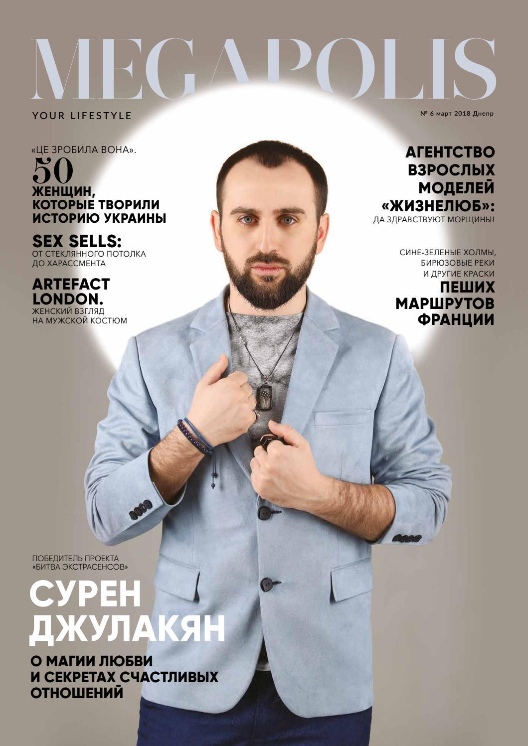 bf72bffec March'18 by Megapolis Magazine Dnepr - issuu