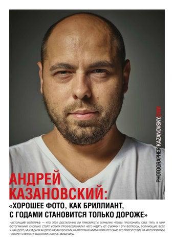 Казановский андрей фотограф работа в молодечно для девушек