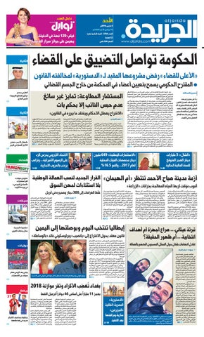 7f745da52c091 عدد الجريدة الأحد 04 مارس 2018 by Aljarida Newspaper - issuu